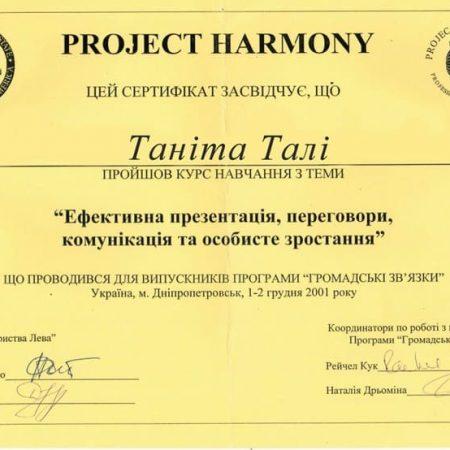 Сертификаты_9
